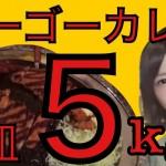 【木下ゆうか】ゴーゴーカレーのワールドチャンピオンクラス2皿を完食