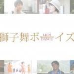 富山の獅子舞が凄い!映画「獅子舞ボーイズ」