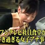 高橋真麻がフジテレビ社員食堂で大食い!