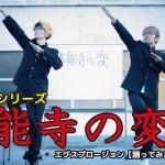 踊る授業シリーズ「本能寺の変」のクォリティが高すぎる