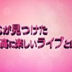 アニメ映画「ラブライブ!」の興行収入が12億円に迫る大ヒット!