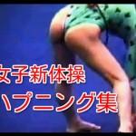 男たちを魅了する女子新体操