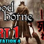 進化したシリーズ最新作「ブラッドボーン(PS4)」プレイ動画