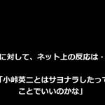 話題の歳の差カップル「小峠英二」と「坂口杏里」がついに破局!