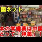 爆買い! 中国人旅行客が「日本の神薬」と絶大な支持!!