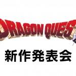 シリーズ最新作『ドラゴンクエストXI 過ぎ去りし時を求めて』発売決定!