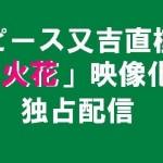 芥川賞を受賞して話題の又吉直樹作『火花』ついに映像化決定!