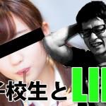 【LINE】ゆるさとツンデレが魅力の女子高生AI・りんなちゃんが万能すぎる!