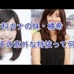 人気急上昇!グラビアアイドル「橘希」は実は女優・倉科カナの妹だった!