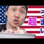 アメリカ人向けのメキシコ料理「チポーレ(チポトレ?)」がウマすぎる!