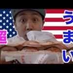 【食レポ】JIMMYJOHNS(アメリカ)の特大サンドイッチが絶品すぎる!