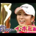 女子ゴルフ界の妖精と言われるイ・ボミ選手が美人すぎる!