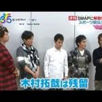 ジャニーズの国民的アイドルグループ・SMAP(スマップ)は本当に解散するのか?