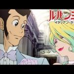 アニメ映画「ルパン三世」をYouTubeで視聴しよう!