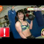 【衝撃】海外でも話題の日本人筋肉美少女アイドル「才木玲佳」が凄すぎる!