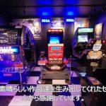 【神業】ついにSEGA大型体感筐体を導入! 自宅の物置をレトロゲームセンターに大改造!!