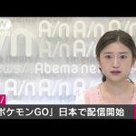 任天堂スマホゲームアプリ「ポケモンGO(Pokemon GO)最新ニュース動画まとめ