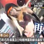 セクシー女優『麻生希』逮捕の瞬間!麻薬取締ドキュメンタリー映像