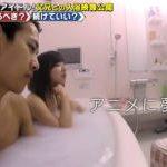 20歳をすぎても兄や父と一緒にお風呂に入る現役美人アイドルの衝撃映像